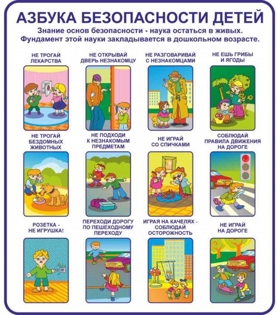 Памятка по безопасности детей 2021.jpg