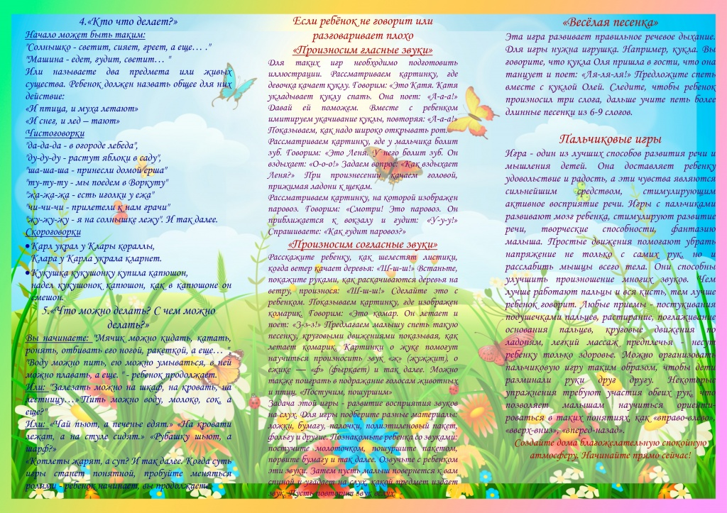 Памятка Речевое развитие 1.1.jpg